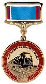 Jubilee medal In commemoration of the 60th anniversary of the Ulan-Bator Railway.jpg