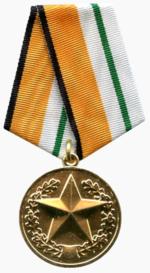 Медаль «За отличие в соревнованиях» III место.png