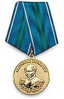 Medal-avgustina-betankura.jpg