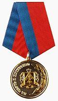 Медаль За честь и мужество (Кемерово).jpg