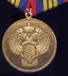 Medal For distinguished service in drugs control organs 3 class.jpg