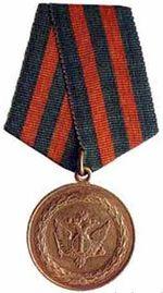 Медаль В память 200-летия Минюста России.jpg