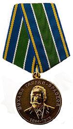 Медаль Михаила Галкина-Враского .jpg