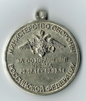 Medal For the Return of Crimea revers.png