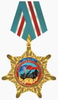 Орден За доблестный шахтерский труд 1 степени.png