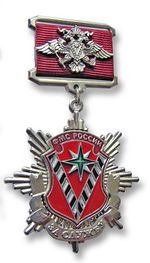Medal For service 2st.(FMS).jpg