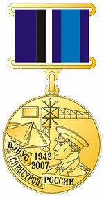 Medal 65 VEVUS.jpg