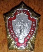 Знак Отличник Милиции.jpg
