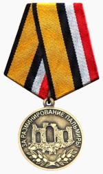 Медаль «За разминирование Пальмиры».png