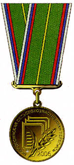 Medal For merits in agricultural census.jpg