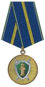 Медаль Ветеран прокуратуры .jpg