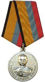Medal of General Khrulev MoD RF.jpg