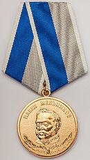Medal-Pavla-Melnikova.jpg