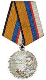 Medal of Admiral Kuznetzov MoD RF.jpg