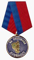 Медаль За служение Кузбассу.jpg