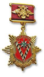 Medal For service 1st.(FMS).jpg