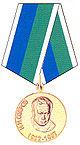 Medal Nikolaja Ozerova.jpg