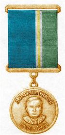 Медаль Мельникова.jpg