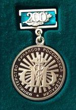 200 лет Минфину.jpg