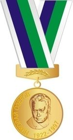 Медаль Николая Озерова.jpg