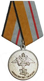 Medal 200 Years of the Ministry of Defense MoD RF.jpg
