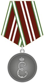 Медаль имени Екатерины Великой 2 ст.png