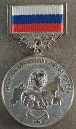 Медаль Горно-геологическая служба России.jpg