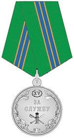 Medal For service 2st.(FSSP).jpg