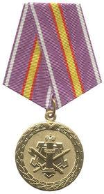 Медаль За усердие в службе (ФСИН).jpg
