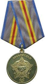 Медаль 25 лет окончания боевых действий в Афганистане.jpg