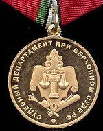 Медаль 10 лет Судебного департамента.jpg