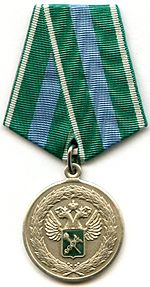 Medal for strengthening of customs commonwealth.jpg