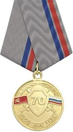 Medal 70 years to divisions of economic safety (MVD).jpg