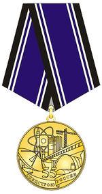 Medal 55spetsstroy.jpg