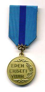 KZ medal Eren enbegi ushin.jpg