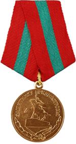 Медаль «Защитнику Приднестровья» аверс.png