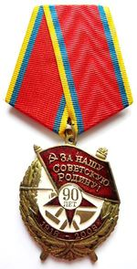 90лет ВС СССР.jpg