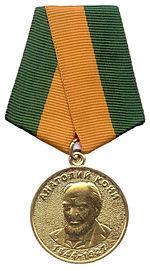 Medal Koni (white).jpg