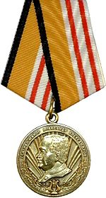Medal of General Alexandrov MoD RF.jpg