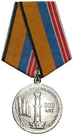 Medal 300 Years of the Baltic Fleet MoD RF.jpg
