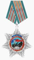 Орден За доблестный шахтерский труд 3 степени.png
