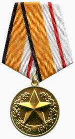 Медаль «За отличие в соревнованиях» I место.png