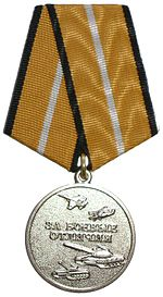 Medal for For Military Distinction MoD RF.jpg