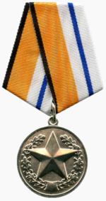 Медаль «За отличие в соревнованиях» II место.png