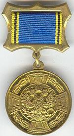 MedalZaOtlichTrud(fapsi)av.jpg