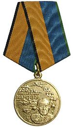 Medal Army General Margelov MoD RF.jpg