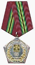 Medal 65 let Kemerov odl.jpg