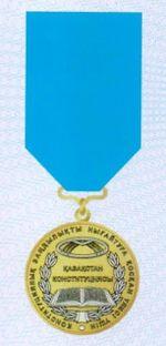 Medal Konstitution Soviet.jpeg