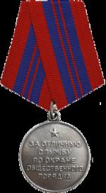 Медаль За отличную службу по охране общественного порядка.png