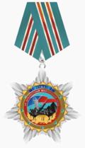 Орден За доблестный шахтерский труд 2 степени.png